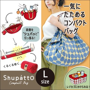Shupatto Compact Bag