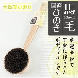 Japanese Cypress Body Brush Long-Handled