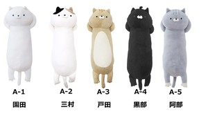 Okaeri Sonodakun Pillow Soft Toy Cat