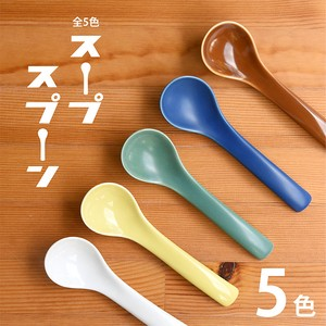 Soup Spoon HASAMI Ware