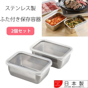Yoshikawa Stainless Steel Storage Container 2 Pcs