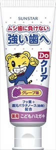 Do Clear Children Toothpaste Grape Polish