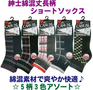 Men's Short Socks Assort