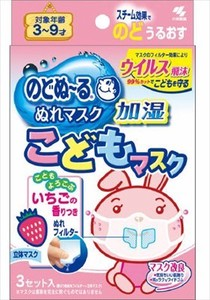 Nuuru Mask Children Mask Strawberry Aroma