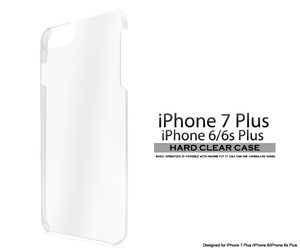 <スマホ用素材アイテム>iPhone8Plus/iPhone7Plus/iPhone6 Plus/6s Plus用ハードクリアケース