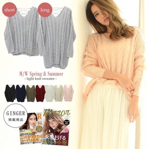 Appreciation Body Length Bag pin Knitted Top One-piece Dress Magazine