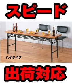Table Folded Table High Type