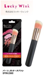 Perfect Cheek Powder Brush