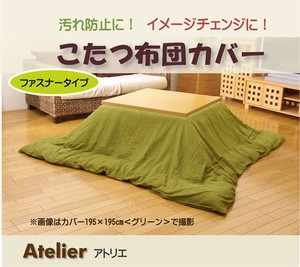 Washable Cover Atelier Cover Fastener Attached