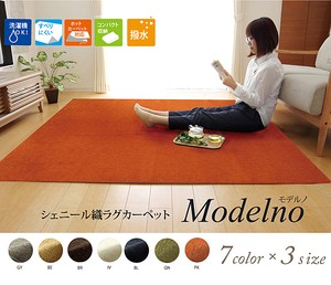 Washable Plain Color 7 Colors Model