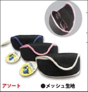 Eyeglass Case Mesh