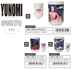 Star Wars Japanese Tea Cup Japanese Pattern