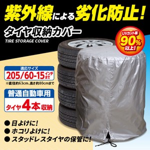 Storage Cover
