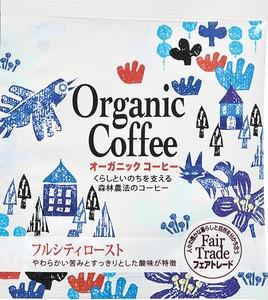 【オーガニック】ラップランド オーガニックコーヒー フルシティロースト