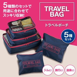 Travel Pouch 5 Types Set set