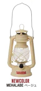 Mercury LED Lantern