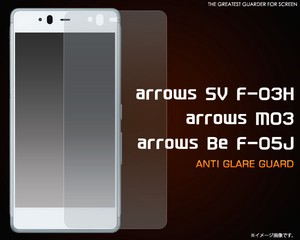 <液晶保護シール>arrows SV F-03H/arrows M03/arrows Be F-05J用反射防止液晶保護シール