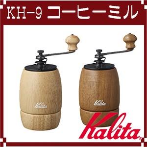 【Kalita(カリタ)】コーヒーミル KH-9