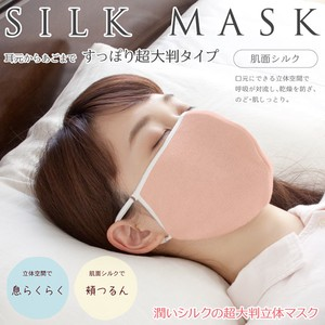 Moist Silk Large Format 3D Mask