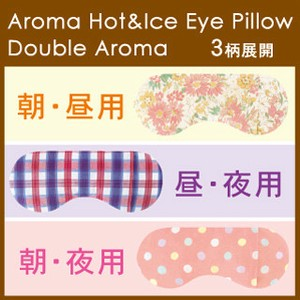 Aroma Hot Ice Eye Pillow Double Aroma