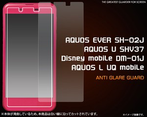 ★AQUOS EVER SH-02J/U SHV37/Disney mobile DM-01J/L用反射防止液晶保護シール