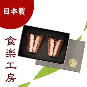Pure Copper Chilled sake Cup Set