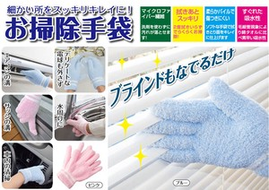 Cleaning Glove 1 Pair