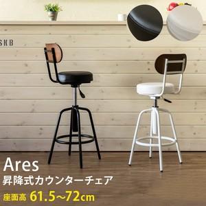 昇降式カウンターチェア Ares ブラック/ホワイト
