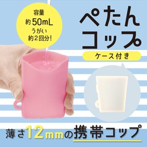Cup Attached Case