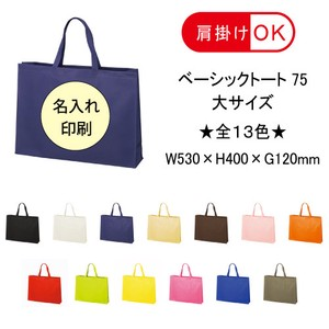 Non-woven Cloth Tote Bag 13 Colors