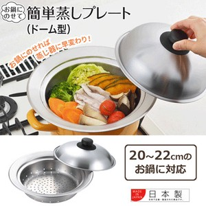 Yoshikawa Put Easy Steaming Plate Dome
