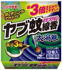 ヤブ蚊よせつけない線香 太渦巻 12巻函【 殺虫剤・ハエ・蚊 】