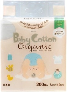 Organic Baby Cotton 4 Sets