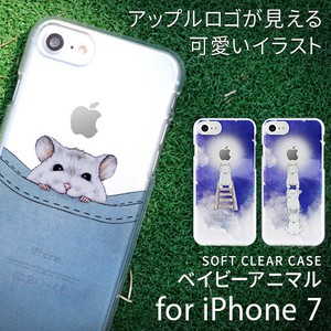 soft Clear Case Animal