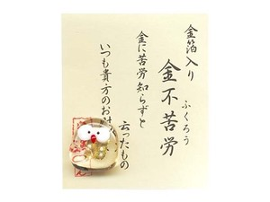 TANAKA HASHITEN Gold Leaf Good Luck Difficulty