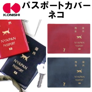 Admission Admission Social Celebration cat Passport Cover cat