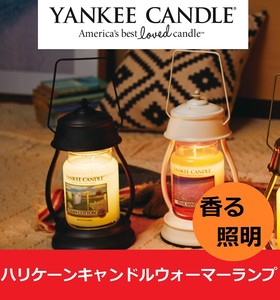 【YANKEE CANDLE】ハリケーンキャンドルウォーマーランプ