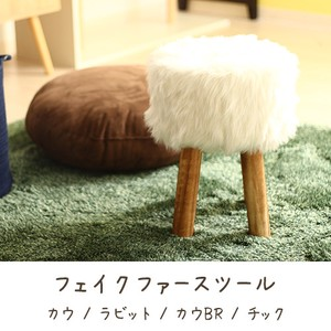 Animal Fur Stool
