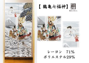 Japanese Noren Curtain Seven Deities Of Good Luck Mohair
