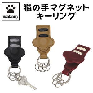 cat Cat Magnet Key Ring