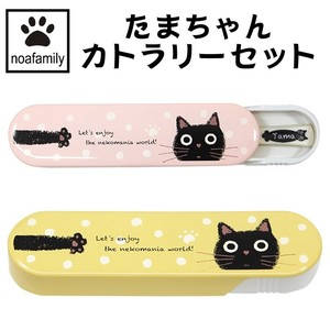 Bento (Lunch Box) Product Tama-Chan Cutlery Set