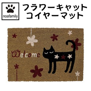 cat Flower Cat Square Mat