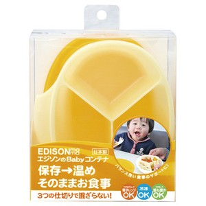 Believe Edison Baby Container Yellow