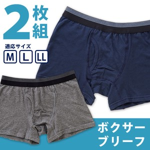 Trunk Brief 2 Pcs Navy Dark Gray