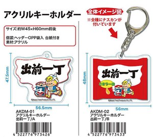 Delivery Acrylic Key Ring