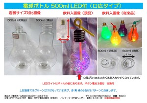 Flash Light Bulb Bottle Type