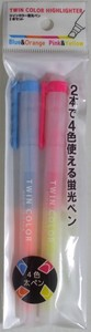 Twin Color Highlighter 2 Pcs Set 4 Colors