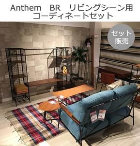 【インダストリアル セット販売】anthem リビング用コーディネートセット ※セット割特典有り