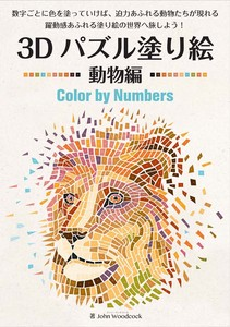 3Dパズル塗り絵 動物編 Color by Numbers