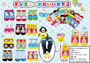 Sales Promotion Disney Socks